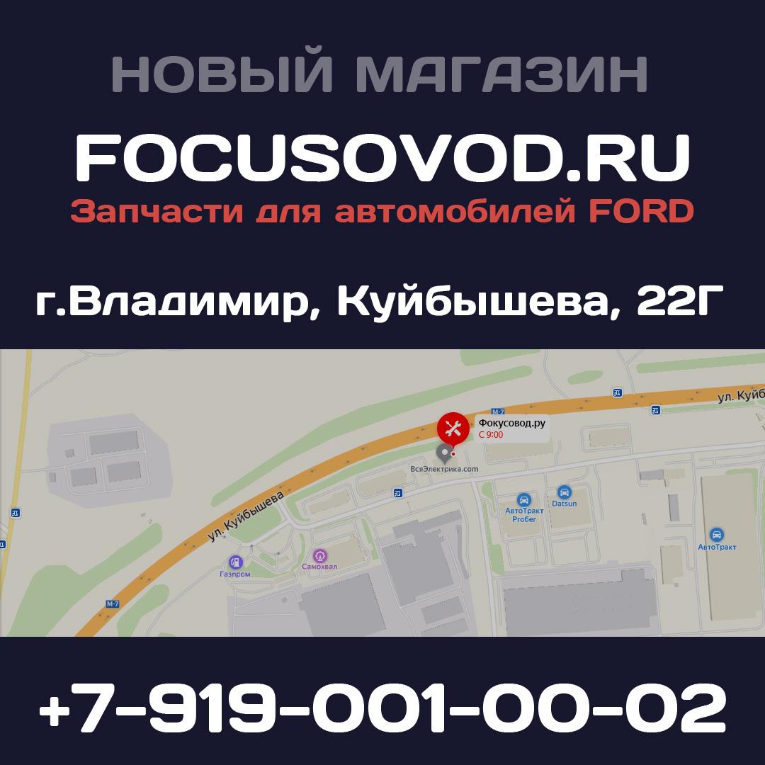 Новый магазин во Владимире!